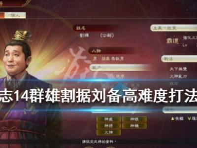 三国志14群雄割据刘备怎么打 群雄割据刘备高难度打法心得