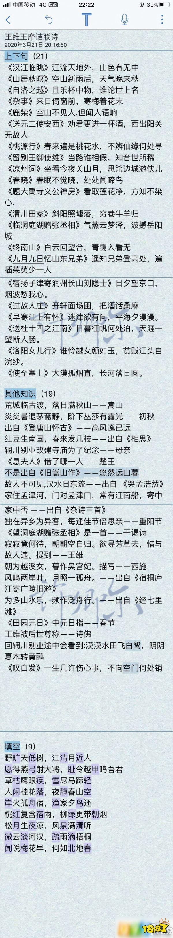 betway必威亚洲官方网站_《墨魂》王维联诗答案大全 王维联诗答案汇总