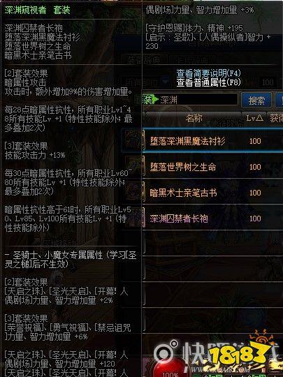 阿修罗装备 DNF100级阿修罗毕业装备推荐 下载端游游戏