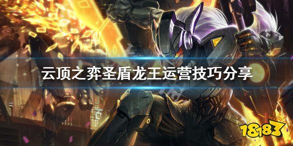 《云顶之弈》s3圣盾龙王阵容怎么玩 圣盾龙王运