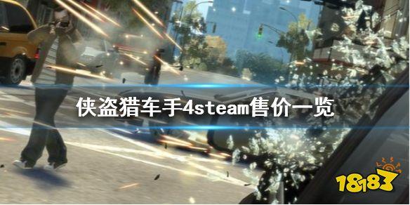 横行霸道4 《侠盗猎车手4》steam售价一览 steam多少钱 手机网游榜