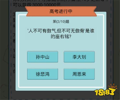 18183人生模拟器中国式人生专区