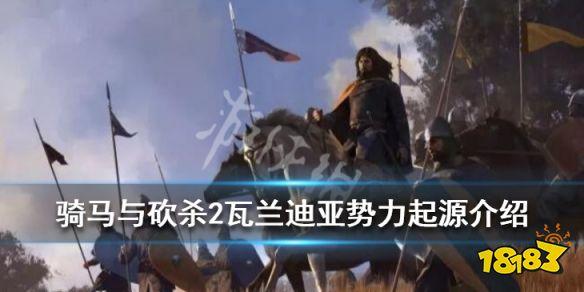 骑马与砍杀2瓦兰迪亚兵图片