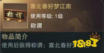 一梦江湖塞北春好梦江南怎么得? 踏青节植树得金色称谓方法攻略