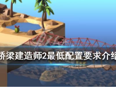 《桥梁建造师2》配置要求高吗?最低配置要求介绍