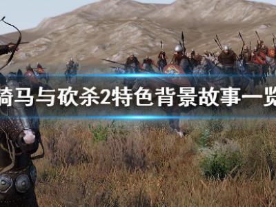 骑马与砍杀2好玩吗 游戏特色背景故事一览