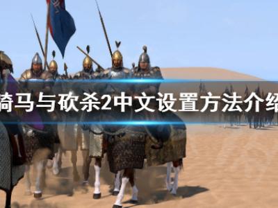 骑马与砍杀2有中文吗 游戏中文设置方法介绍