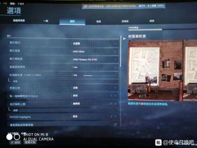使命召唤战区AMD5700显卡画面设置