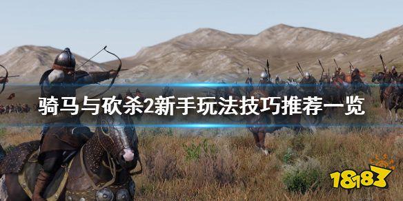 骑马与砍杀新手攻略 《骑马与砍杀2》新手怎么玩 新手玩法技巧推荐一览 不氪金的回合制游戏