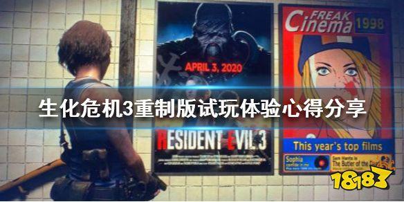 《生化危机3重制版》试玩版好玩吗 游戏试玩体验