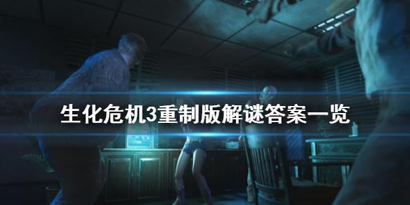 《生化危机3:重制版》Demo获好评,玩家:我离被吓死就差一点