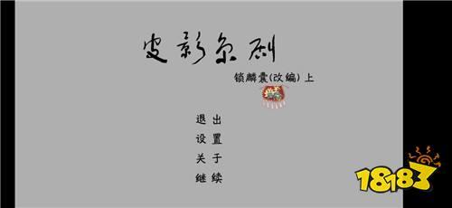 皮影京剧锁麟囊隐藏彩蛋
