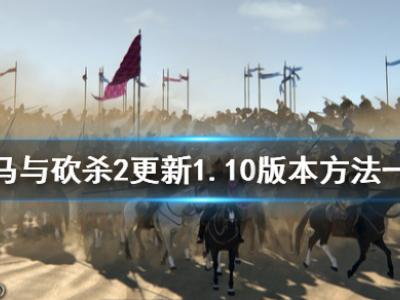 《騎馬與砍殺2》怎么更新1.10版本 更新1.10版本方法一覽