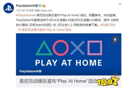 索尼开启Play at home活动 免费送出经典游戏《风之旅人》