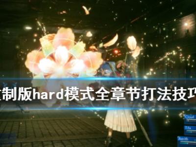 最终幻想7重制版hard模式全章节打法技巧心得