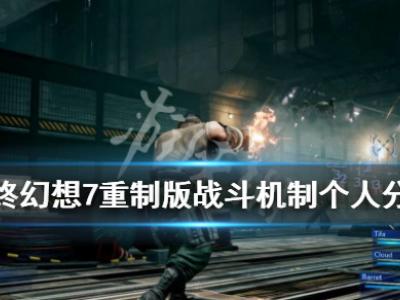 《最终幻想7重制版》战斗机制个人分析 战斗机制是什么?