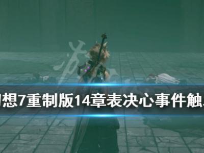 最终幻想7重制版14章表决心事件怎么触发
