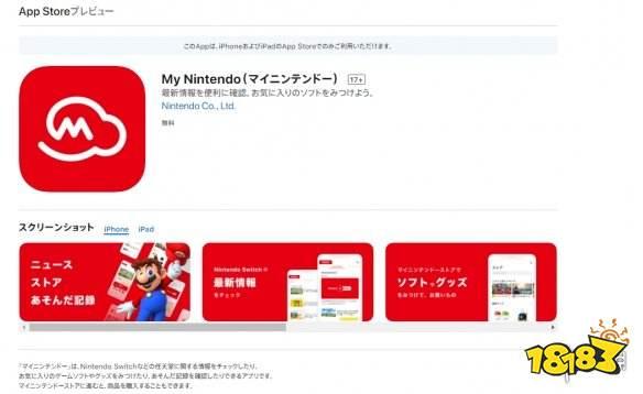 """任天堂推出官方应用""""My Nintendo""""!可查看游玩时间"""