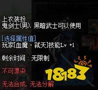 dnf嗜血 DNF100级红眼上衣技能选择 输出选嗜血 回合制游戏手游下载
