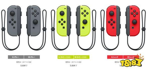 """任天堂官网标注""""生产终止"""" 三种配色Joy-Con或将绝版"""