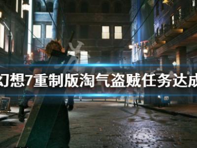 最终幻想7重制版淘气盗贼怎么完成 淘气盗贼任务达成攻略