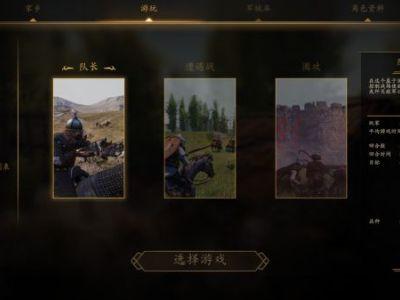 《骑马与砍杀2》多人领军者模式进阶指南