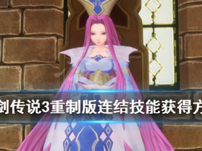 圣剑传说3重制版连结技能怎么获得