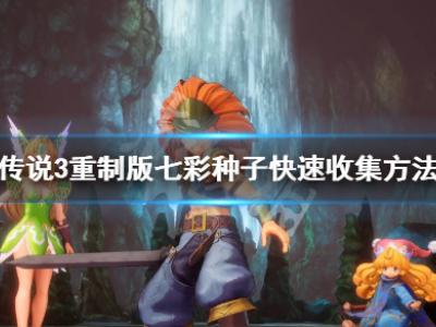 《圣剑传说3重制版》七彩种子怎么获取 七彩种子快速收集方法