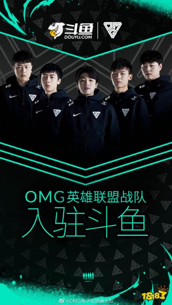 omg直播 OMG官宣:正式入驻斗鱼直播平台 电脑游戏下载网站