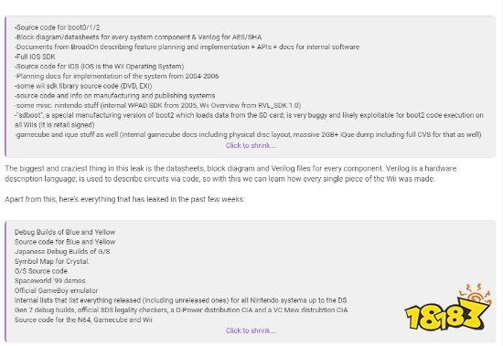 任天堂大量资料泄露 含Wii主机源代码、设计文档等