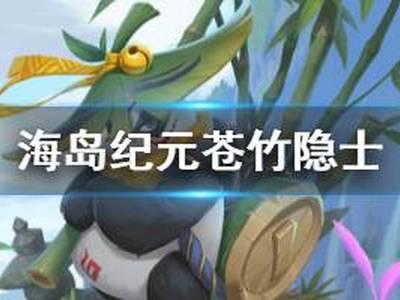 海岛纪元苍竹隐士怎么样 神选宠物苍竹隐士熊猫简评