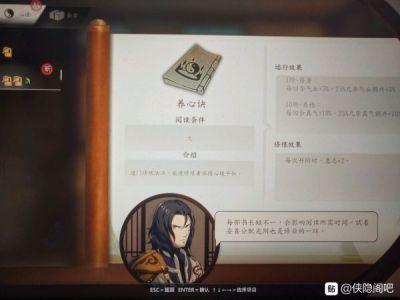 侠隐阁四艺、七夕活动及传书任务详解