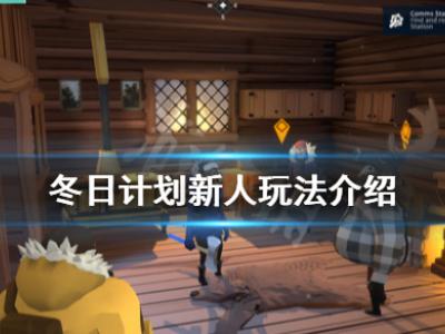 冬日计划新人玩法介绍 游戏有什么策略