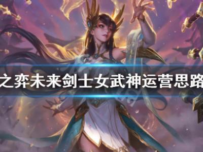 云顶之弈未来剑士女武神怎么玩 未来剑士女武神运营思路