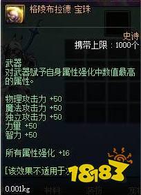 dnf土豪装备 DNF100级男机械武器毕业附魔 土豪选龙珠 恋爱社交手游推荐