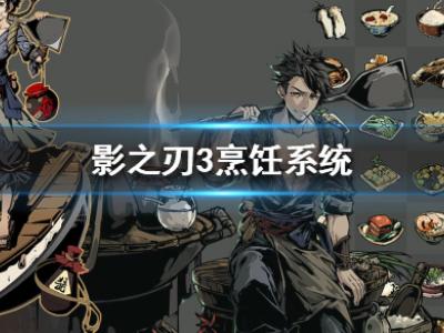 影之刃3烹饪系统怎么玩 烹饪系统介绍