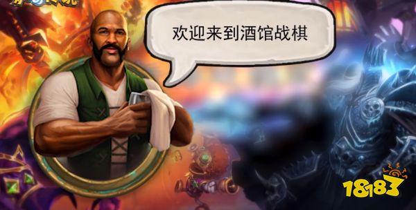 炉石传说酒馆战棋今天更新了什么 哪些新英雄加入