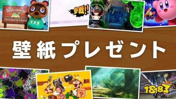 任天堂送海量精美壁纸 含《塞尔达》《马车8》等主题