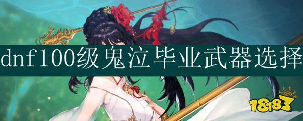 《【天游代理注册】dnf100级鬼泣毕业武器选择》