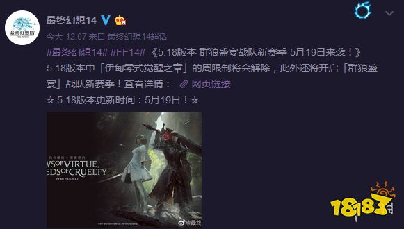 《最终幻想14》喜迎5.18新版本 战队新赛季将开启
