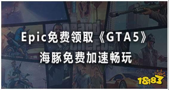 gta5永久免费加速器 0元领《GTA5》活动开启 用海豚免费加速支持满速下载 网络游戏排行榜