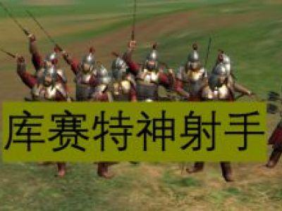 骑马与砍杀2库赛特神射手兵种详解