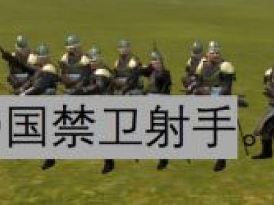 骑马与砍杀2帝国禁卫射手评测与装备一览