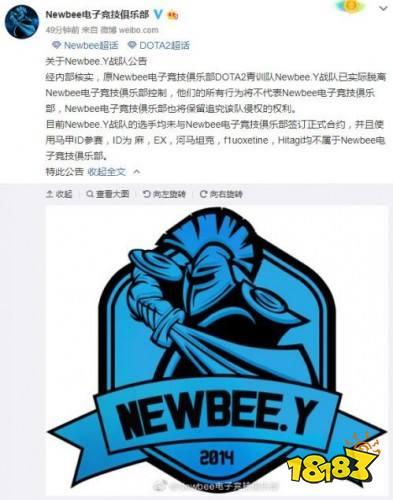 内情 Newbee被禁赛内情一览 全员假赛被ImbaTV终身禁赛 ios手游排行榜
