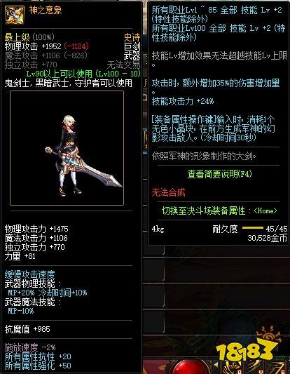 地下城SZ意象、大剑属性对比