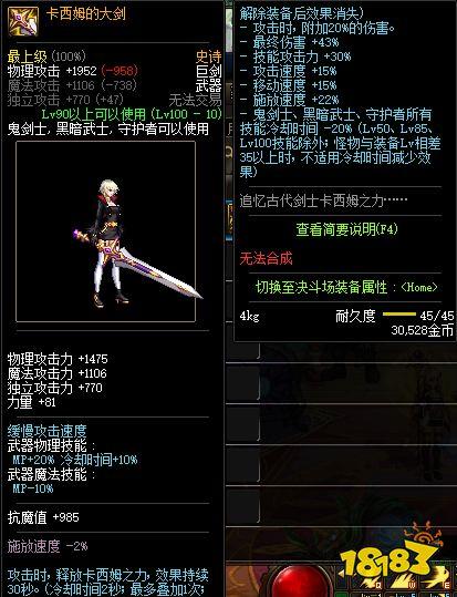 地下城KXM大剑属性提升测试