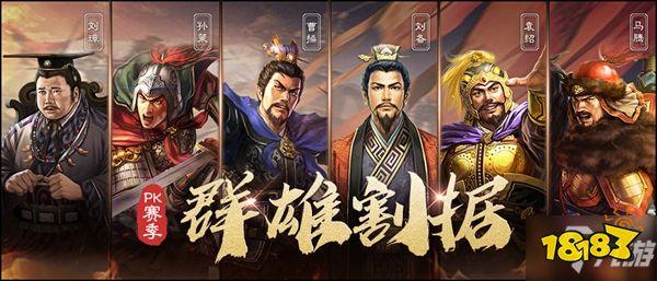 《三国志战略版》PK赛季最强势力怎么选 PK...