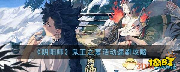《阴阳师》鬼王之宴活动速刷攻略
