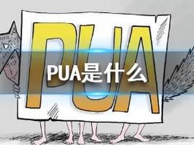 pua是什么意思 pua网络用语详细科普