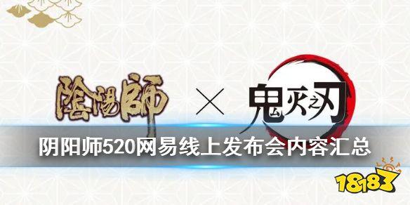 《阴阳师》网易520发布会内容汇总 鬼灭之刃联动多款衍生IP新作